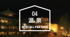 SPECIAL FEATURE 伊豆 - 04 温泉